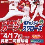 4/17(火)呉市二河野球場で開催される「カープ vs ヤクルト」戦のチケットは3/12(月)販売開始!