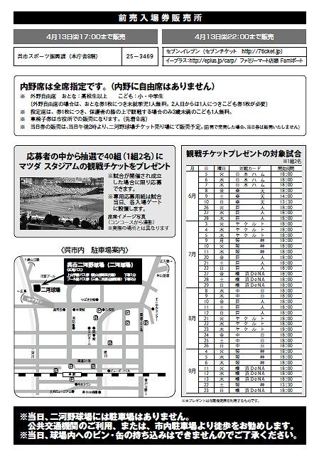 4/17(火)呉市二河野球場で開催さ...