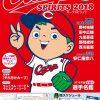 カープ手帳「Carp SPIRITS 2018」が本日3/16(金)発売!広島エリアは3/17(土)