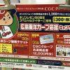 CGCグループでキリンビバレッジ対象商品を買ってカープ観戦チケットを当てよう!5/7(月)まで