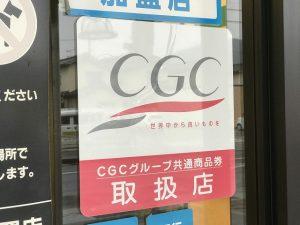 グループ cgc
