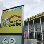 3/18(日)ちゅーピー住宅展示場で「カープ応援フェア」開催!カープOB山内泰幸さんやスラィリーがやってきます