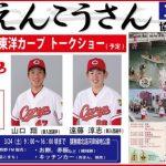 3/24(土)に祭り「えんこうさん」の協賛イベントとして山口・遠藤投手のトークショーが開催!