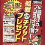 フジグラン緑井やフジグラン広島でカープ観戦ペアチケットが当たるキャンペーン実施中!