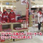 フジグラン広島のリニューアルしたカープコーナーの動画が公開中!カープの写真展も開催