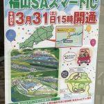 山陽自動車道の「福山SAスマートインターチェンジ」が本日3/31(土)15:00開通!