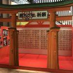 広島トランヴェールビルディングで「勝ちグセ。祈願」実施中!写真パネル展やプレゼントキャンペーンも