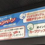 プリントショップ「カンプリ 広島大手町店」で「カープ応援キャンペーン」が実施中!