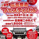 本日3/21(水・祝)11:00~16:00広島城二の丸で「新春!広島燗酒フェスティバル」開催!