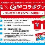 「呉氏×CARP」コラボグッズが4/5(木)に発売!現在その誕生キャンペーンが開催されています