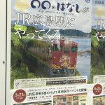 観光列車「○○のはなし」がJR広島駅にやってくる!本日3/21(水・祝)車両展示イベント開催