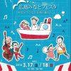 3/17(土)~18(日)は「第6回 広島みなとフェスタ」!ゲストライブやさかなクンのステージも