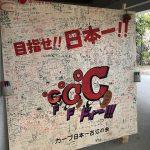 「元祖カープ日本一神社」と言われる「三輪明神 広島分祠」にお参りしてきました!