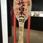 カープ選手・コーチ34名のサインが書かれた「日本一願掛け大杓子」がRCC本社で展示中!