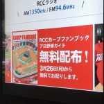「RCCカープファンブック・プロ野球ガイド」が3/26(月)から無料配布開始!郵送でも受付可