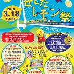 国産レモンの生産量が日本一の島で本日3/18(日)「第2回 せとだレモン祭」開催!