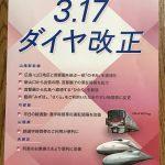 明日3/17(土)にダイヤ改正実施!新幹線・在来線がより便利に