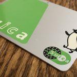 本日3/17(土)よりPASPYエリアで新たに9種の交通系ICカードが利用可能に!