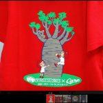 広島市植物公園の大温室リニューアルオープン記念で新たなカープコラボTシャツが登場!