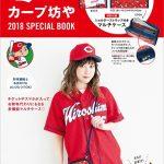 宝島社からカープ坊やの総柄マルチケース付き「カープ坊や 2018 SPECIAL BOOK」が登場!