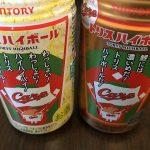 「トリスハイボール缶」の「カープデザイン缶」が昨日3/13(火)より発売開始!