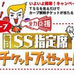 """3/26(月)~3/30(金)まで「TSS全力応援!! カープ 毎日""""SS指定席""""チケットプレゼント!」キャンペーンが開催中!"""