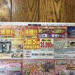 東京ドームで開催される「巨人vsカープ」戦のチケット&往復航空券&ホテル1泊付きの応援ツアーが現在申込受付中!