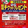 ゆめタウン・ゆめマートでカープ観戦チケットプレゼントキャンペーン!明日3/11(日)まで