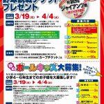 ゆめタウン・ゆめマートでカープ観戦チケットプレゼント&ゆめボールキッズ募集中!
