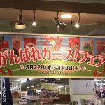 「ひろしま夢ぷらざ」で3/22(木)~4/3(火)まで「がんばれカープ!フェア」開催中!