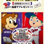 カープ・サンフレッチェのチケットが当たる!JAスポーツ応援定期積金「熱闘応援団!! 2018」が本日4/2(月)~販売開始