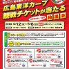 4/12(木)~5/6(日)アルパークで「広島東洋カープ観戦チケットが当たる抽選会」開催!カープ応援セールも