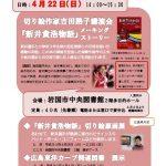 「新井貴浩物語 がむしゃらに前へ」の切り絵展が4/3(火)~4/22(日)に岩国市中央図書館で開催!