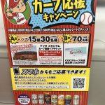 アサヒビール商品で観戦ペアチケット等が当たる「カープ応援キャンペーン」実施中!スマホからも応募可能