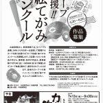 泉美術館で「カープ応援!! 絵てがみコンクール」実施中!応募締切は6/20(水)