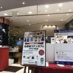 「名探偵コナンカフェ2018」がそごう広島店で開催中!5/14(月)まで