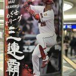 広島駅南口の地下通路にある柱に「三連覇」の文字と共にカープ選手の写真が!