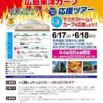 フレスタで「福岡ソフトバンクホークス vs 広島東洋カープ」応援ツアーの申し込み受付中!