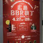 シャレオで気軽にワインを楽しめる!「広島BBR横丁」が4/27(金)・28(土)開催