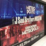 三代目J Soul Brothersのツアー衣装展が広島パルコで開催中!4/9(月)まで