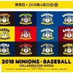 「ミニオン×プロ野球コラボグッズ」の2018年シリーズが登場!4/20(金)発売