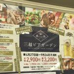 ビールの美味しい季節に!本日4/27(金)から広島三越の屋上でビアガーデンが開催