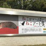 4/21(土)~6/24(日)ひろしま美術館で「ねこがいっぱい ねこアート展」開催!