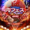 4/27(金)~5/6(日)旧広島市民球場跡地で開催される「肉フェス」の全ラインナップが発表!