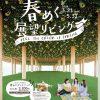 「おりづるタワー」で春を感じられるイベント「春めく展望リビング」が開催中!5/31(木)まで