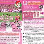 5/13(日)の阪神戦は「2018ピンクリボンdeカープ」!協賛申込や始球式応募締切は4/25(水)まで