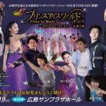 10年ぶりに広島で開催される「プリンスアイスワールド2018」!現在は特別先行申込受付中