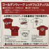 そごう広島店で4/24(火)~5/6(日)に「ゴールデンウィーク レッドフェスティバル」開催!