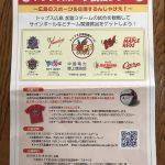 広島のスポーツを応援!試合を観戦して商品をゲット「トップスポーツ観戦ラリー」開催中