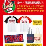カープとタワーレコードのコラボグッズ 「NO CARP, NO LIFE.」シリーズ第2弾が発表!